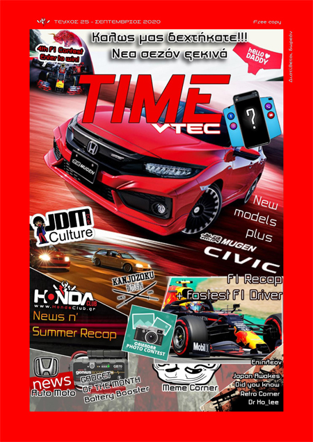 Time VTEC Front Cover September2020 for web a