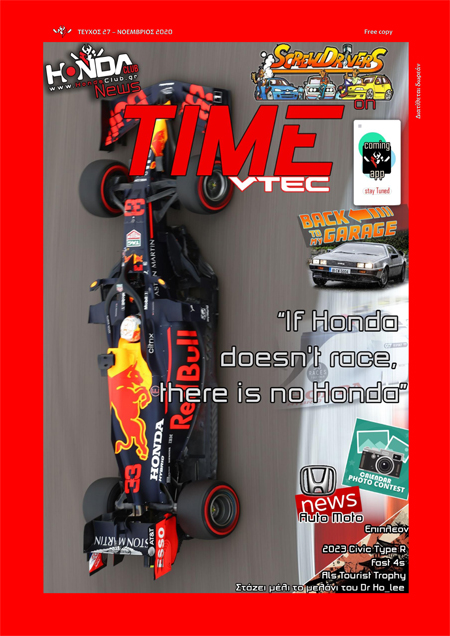 Time VTEC Front Cover November2020 for web a
