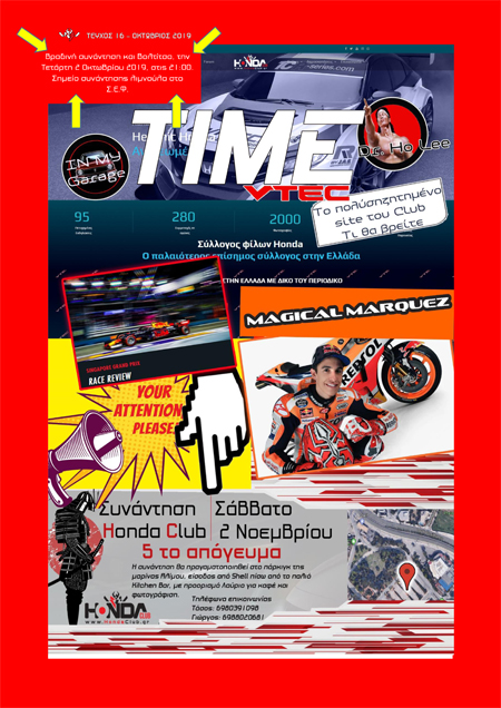 01 Time VTEC Front Cover October